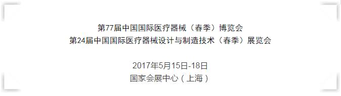 2017五月医博会期待您的到来--上海知能医学