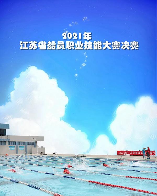 2021年江苏省船员职业技能大赛